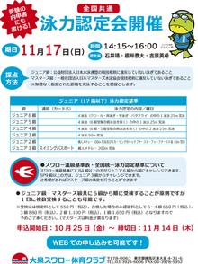 11/17泳力認定会!!