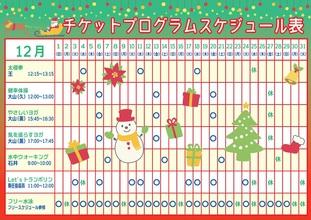 12月チケットプログラムスケジュール表