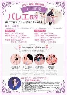 2020年1月~バレエ教室開講 見学体験随時募集中!!