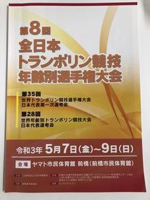 第8回全日本トランポリン競技年齢別選手権大会