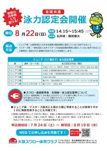 8月22日(日)  泳力認定会!