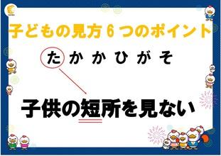 \子どもの見方  6つのポイント/