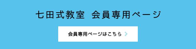七田式教室 会員専用ページ