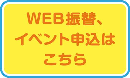 WEB振替、イベント申込はこちら